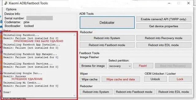Xiaomi ADB Fastboot Tools: как пользоваться и для чего она нужна Приложения  - Skrinshot-30-04-2021-191500
