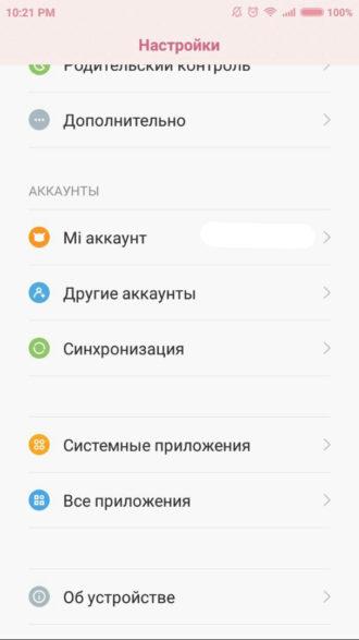 Как обновить Xiaomi и Redmi до MIUI 12: список обновляемых телефонов Приложения  - xiaomi-ne-obnovlyaetsya