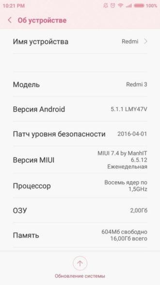 Как обновить Xiaomi и Redmi до MIUI 12: список обновляемых телефонов Приложения  - xiaomi-ne-obnovlyaetsya2