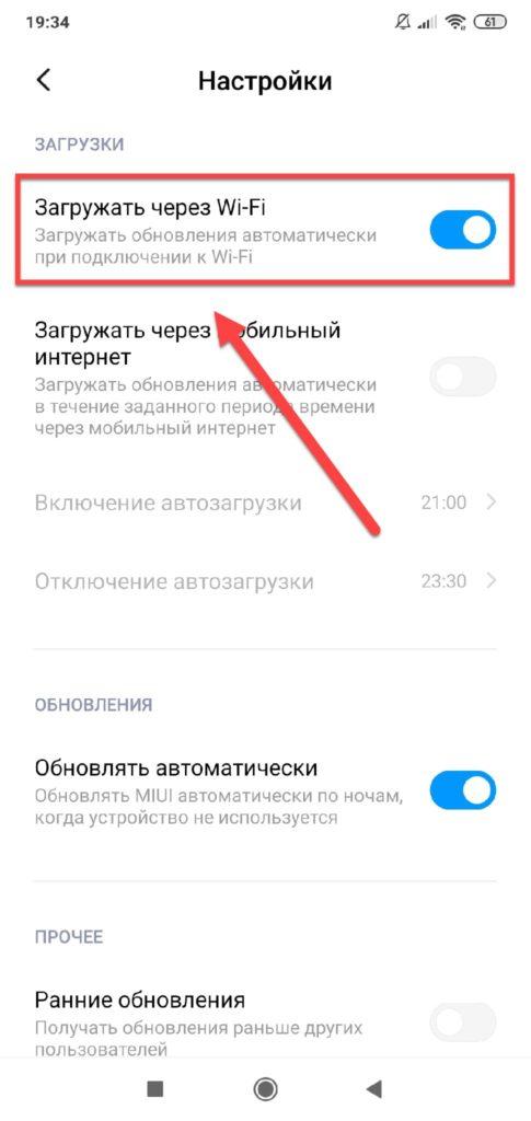 Как обновить Xiaomi и Redmi до MIUI 12: список обновляемых телефонов Приложения  - punkt-menyu-obnovlenie-tolko-po-wi-fi