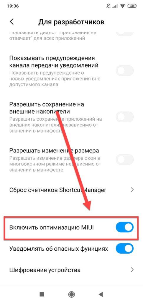 Как обновить Xiaomi и Redmi до MIUI 12: список обновляемых телефонов Приложения  - punkt-menyu-vklyuchit-optimizaciyu-miui
