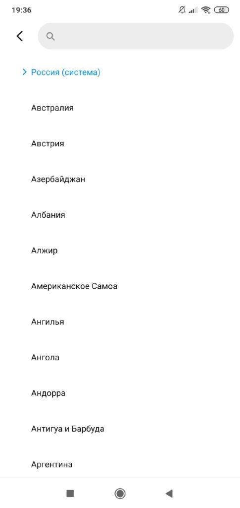 Как обновить Xiaomi и Redmi до MIUI 12: список обновляемых телефонов Приложения  - punkt-menyu-vybor-yazyka