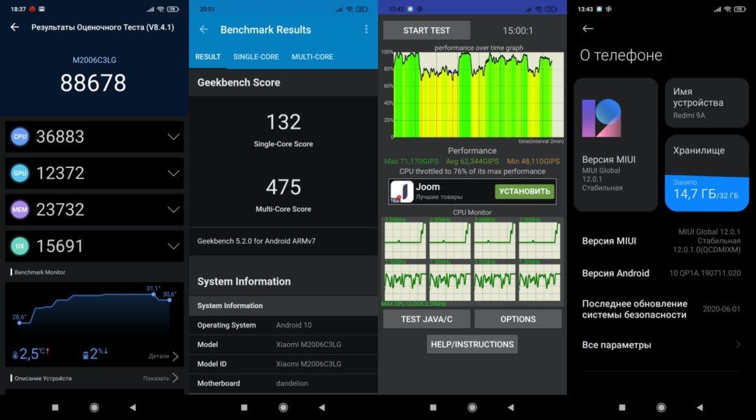 Обзор Redmi 9A: когда всё на минималках Xiaomi  - 1-3