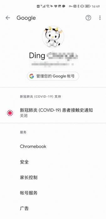 Harmony OS поддерживает Google-сервисы Huawei  - Harmony_OS_Google_Services_1