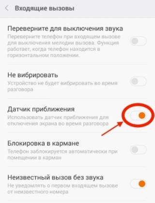 Калибровка датчика приближения Xiaomi Приложения  - Skrinshot-10-05-2021-183419