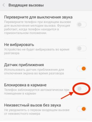 Калибровка датчика приближения Xiaomi Приложения  - Skrinshot-10-05-2021-183424