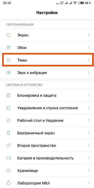 Как убрать тему на Xiaomi Приложения  - kak-ydalit-temy-na-xiaomi-2