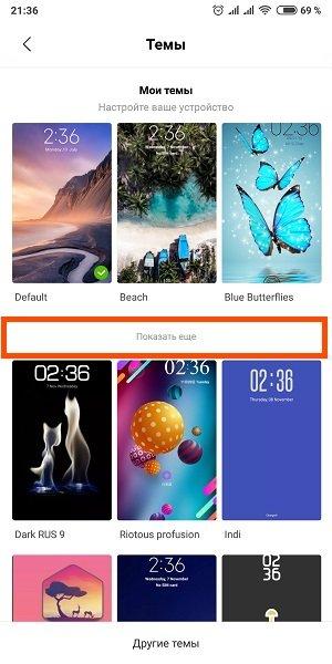 Как убрать тему на Xiaomi Приложения  - kak-ydalit-temy-na-xiaomi-4