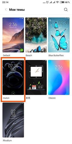 Как убрать тему на Xiaomi Приложения  - kak-ydalit-temy-na-xiaomi-6