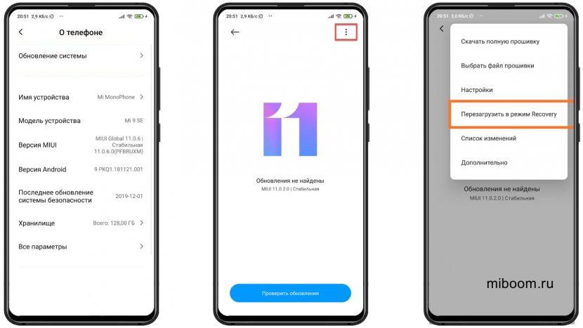 Как войти в рекавери на Xiaomi Приложения  - perezagruzka-v-rekaveri-830x467