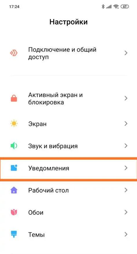 Пропал звук уведомлений на андроид Приложения  - Notifi_Sound_1-473x1024.jpg_cr