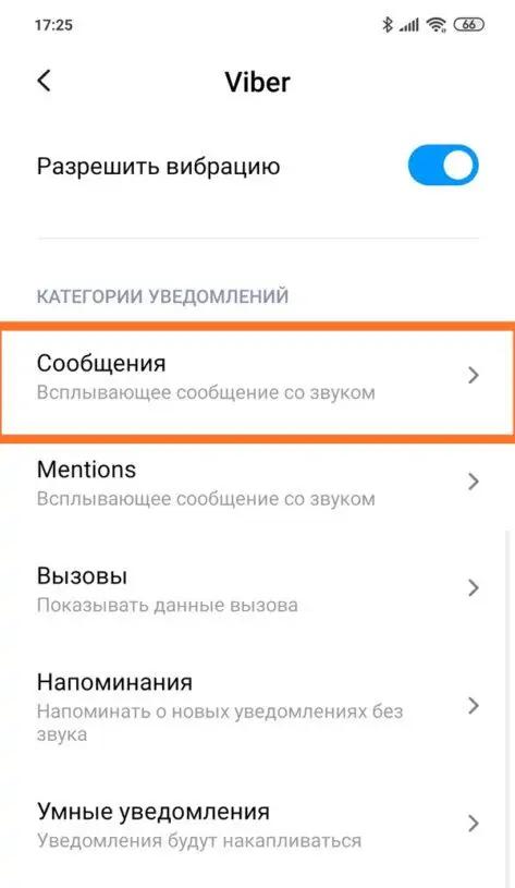 Пропал звук уведомлений на андроид Приложения  - Notifi_Sound_3-473x1024.jpg_cr