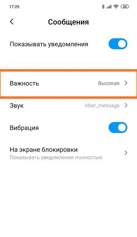Пропал звук уведомлений на андроид Приложения  - Notifi_Sound_4-473x1024.jpg_cr