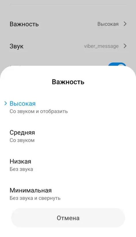 Пропал звук уведомлений на андроид Приложения  - Notifi_Sound_5-473x1024.jpg_cr