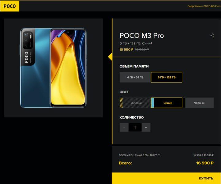 POCO отметила релиз M3 Pro в России Xiaomi  - Skrinshot-22-06-2021-170956