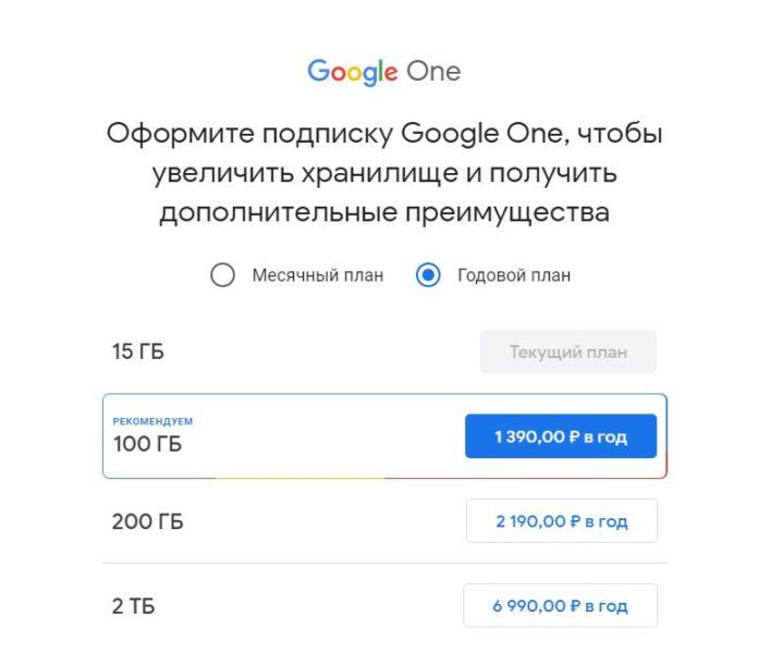 Хранилище Google Photo стало платным Мир Android  - halave_konec_hranilische_google_photo_perestalo_byt_bezlimitnym_picture5_0