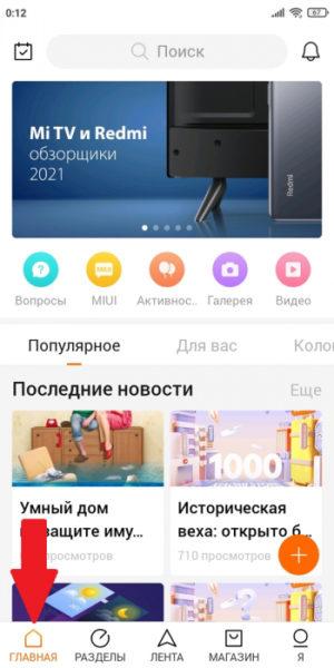 Для чего необходимо приложение Mi Community на смартфонах Xiaomi Приложения  - mi-community-1