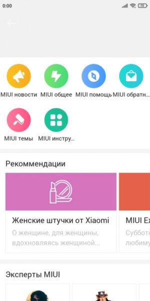 Для чего необходимо приложение Mi Community на смартфонах Xiaomi Приложения  - mi-community-3