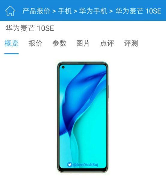 Новый Huawei с 5G и характеристики Maimang 10 SE Huawei  - novyj_huawei_s_5g_v_2021_godu_harakteristiki_maimang_10_se_picture2_0