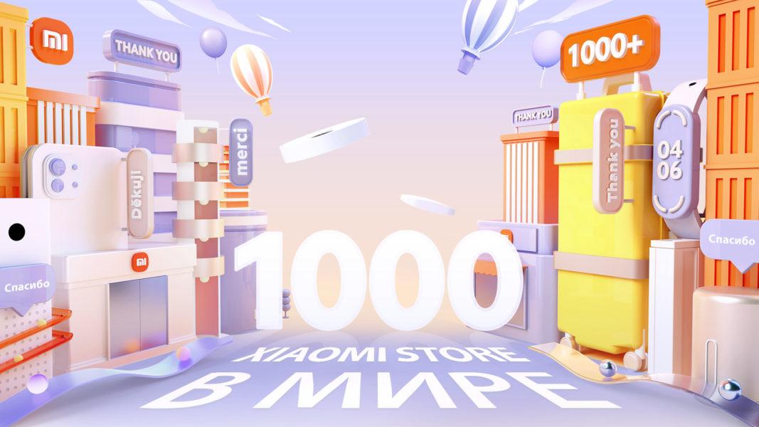 Xiaomi открывает 1000 магазинов во всем мире: акции и подарки Xiaomi  - picture2_0