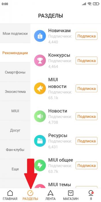 Для чего необходимо приложение Mi Community на смартфонах Xiaomi Приложения  - mi-community-4
