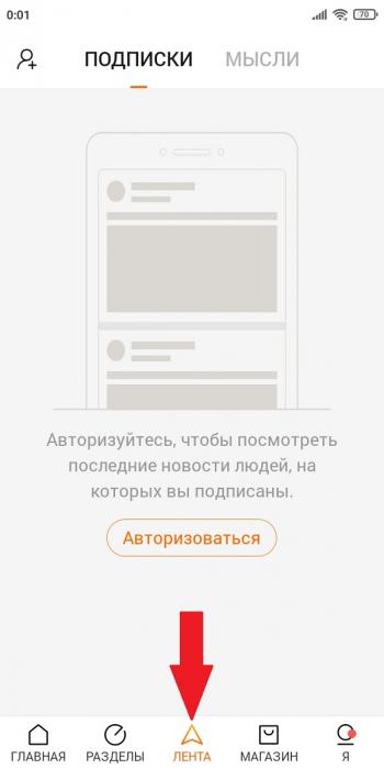 Для чего необходимо приложение Mi Community на смартфонах Xiaomi Приложения  - mi-community-5