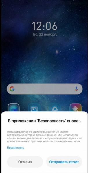 Плохо работает сканер отпечатка пальца на Xiaomi, что делать? Приложения  - oshibka-v-po-bezopasnost-na-xiaomi