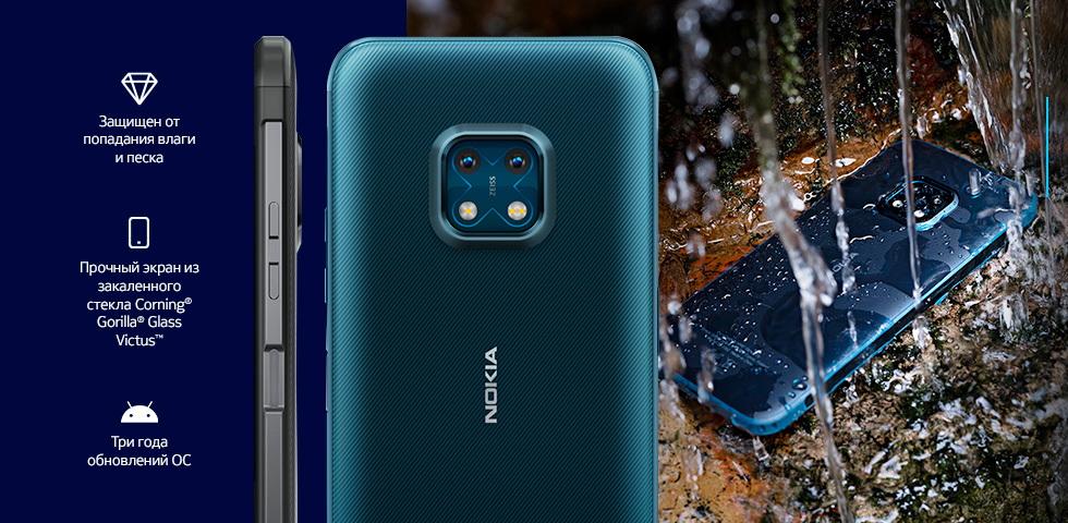 Nokia XR20 - защищенка Nokia уже стала доступна в России Другие устройства  - nokia_xr20___zaschischenka_nokia_uzhe_dostupna_v_rossii_cena_picture2_0