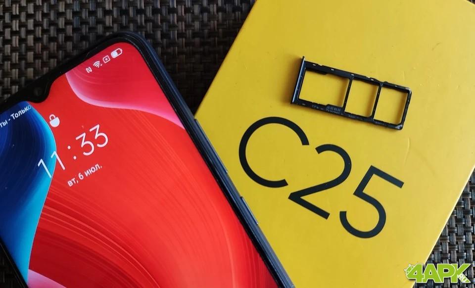 Обзор Realme C25: большой экран, большая батарея и доступная цена Другие устройства  - widen_960_crop_3989_2419_0_0_q90_488492_f5f78bf195278e7c716772f97