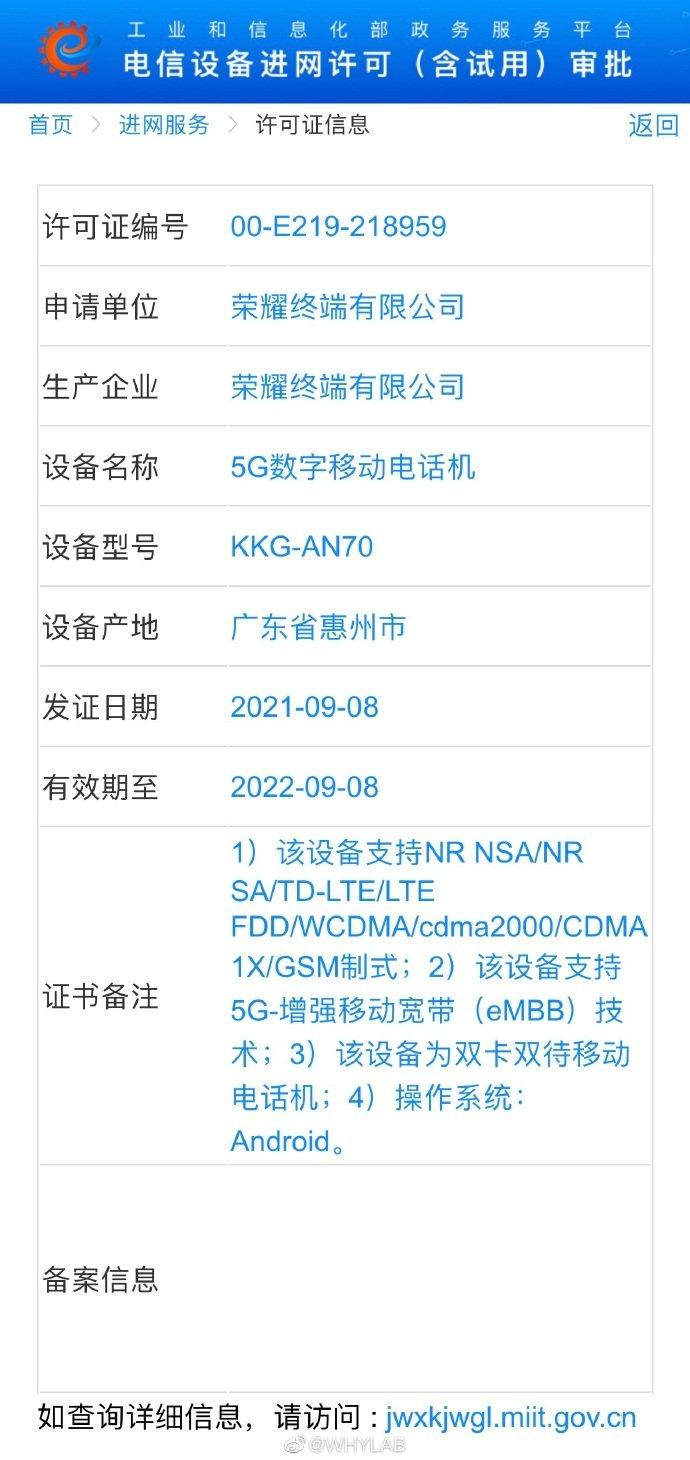 Honor X20 Max с большим экраном был замечен в базе TENAA Другие устройства  - king_kong_honor_x20_max_s_ogromnym_ekranom_zamechen_v_baze_tenaa_2