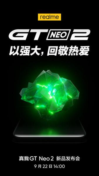 Realme GT Neo 2 покажут уже на следующей неделе Другие устройства  - oficialno_realme_gt_neo_2_pokazhut_na_sleduuschej_nedede_picture2_0_resize